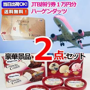 JTB旅行券1万円分&ハーゲンダッツ豪華2点セット|keihin-happy