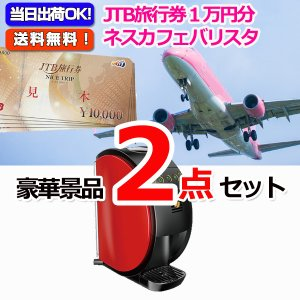 JTB旅行券1万円分&ネスカフェバリスタ豪華2点セット|keihin-happy