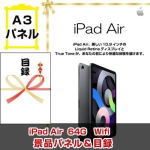 景品 二次会 ビンゴ 忘年会 iPad mini4 128G Wi-Fi 景品パネル&引換券付き目録|keihin-happy