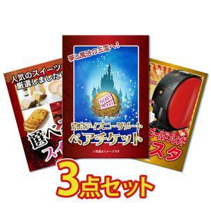 景品 セット 3点 二次会 コンペ 目玉はディズニー・ネスカフェバリスタ