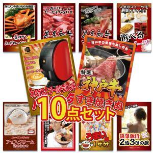景品セット 10点 二次会 コンペ 神戸牛 ネスカフェバリスタ うまい棒一年分など