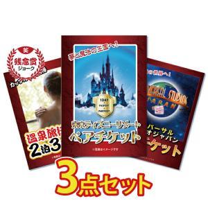 景品 3点セット ディズニー USJ ジョーク商品  グルメ 忘年会 二次会