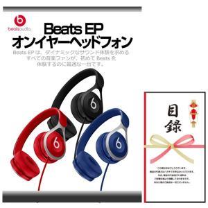 結婚式の二次会の景品にも!Beats EP(ビーツ バイ ドクタードレ ヘッドフォン)(景品パネル+引換券入り目録)|keihin9den