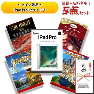 忘年会や二次会の景品にも!全てパネル&目録!iPad Pro 12.9インチやJTB旅行券5万円分など 超豪華5点セット 【B】