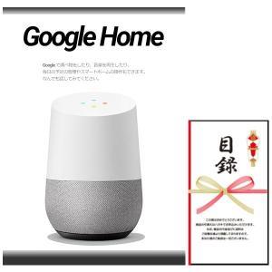 結婚式の二次会の景品にも!Google スマートスピーカー GA3A00538A16 Google Home(景品パネル+引換券付き目録)|keihin9den