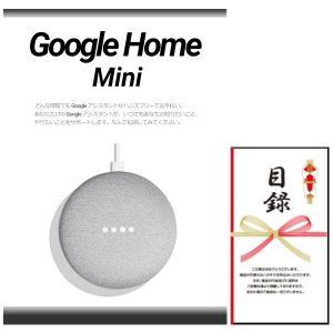 結婚式の二次会の景品にも!Google スマートスピーカー GA00210-JP Google Home Mini(景品パネル+引換券付き目録)|keihin9den