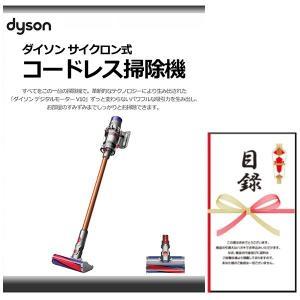 結婚式の二次会の景品にも!dyson ダイソン コードレス掃除機 Dyson V10 Fluffy SV12 FF(景品パネル+引換券付き目録)|keihin9den