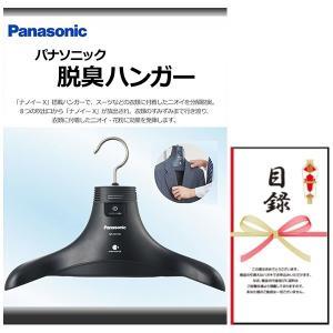 結婚式の二次会の景品にも!Panasonic パナソニック 脱臭ハンガー MS-DH100(景品パネル+引換券付き目録)|keihin9den