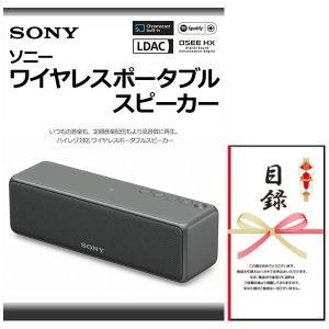 結婚式の二次会の景品にも!SONY ソニー ワイヤレスポータブルスピーカー h.ear go 2 SRS-HG10 (B)(景品パネル+引換券付き目録)|keihin9den
