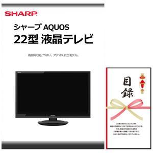 結婚式の二次会の景品にも!SHARP シャープAQUOS 22型液晶テレビ 2T-C22AD-B 景品パネル+引換券入り目録|keihin9den