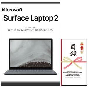 結婚式の二次会の景品にも!マイクロソフト Surface Laptop 2 VGY-00018 景品パネル+引換券入り目録|keihin9den