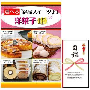 結婚式の二次会の景品にも!選べる洋菓子4種(景品パネル+引換券入り目録) keihin9den