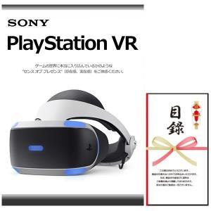 忘年会や二次会の景品にも!SONY PlayStation VR プレイステーション ブイアール P...
