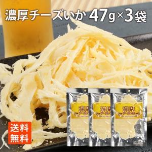 ■商品名 濃厚チーズいか47g ■内容量 47g×3袋 ■原産国 日本 ■原材料名 いか、砂糖、食用...