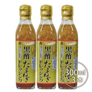 モンドセレクション金賞3年連続受賞!九州製造の黒酢と北海道産のたまねぎを使用しています。 たまねぎの...