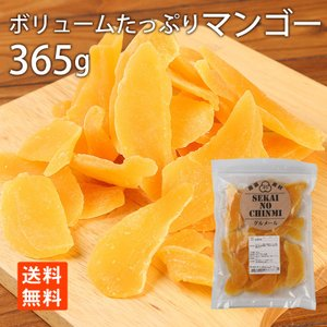 ■商品名:マンゴー ■名称:乾燥果実 ドライフルーツ ■原材料名:マンゴー、砂糖、酸味料(クエン酸)...