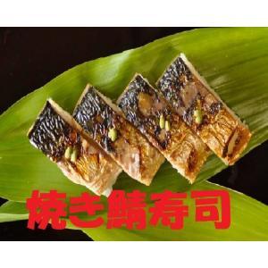 肉厚の鯖を特製タレに漬け込み皮はこんがり香ばしく焼き上げました『焼き鯖寿司』|keihoku-suehiro