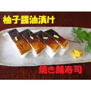 柚子をすりおろした特製タレに漬け込んだ『柚子醤油 焼鯖ずし』|keihoku-suehiro