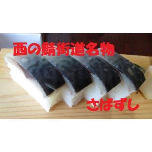 京都産コシヒカリと肉厚国産鯖が奏でる芳醇な『鯖棒寿司』|keihoku-suehiro