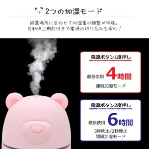 USBポート付きクマ型ミニ加湿器「URUKUMASAN(うるくまさん)」 ピンク