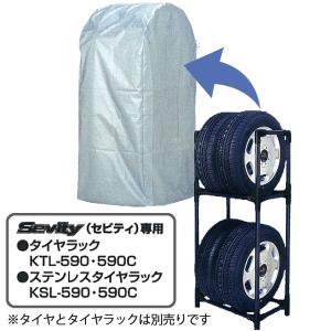 アイリスオーヤマ カー用品 車 タイヤラック カバー 幅61×奥行72×高さ145 CV-590 シ...