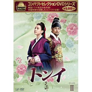 コンパクトセレクション トンイ DVD-BOXII keihouse