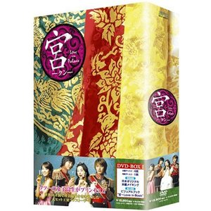 宮 ~Love in Palace BOX 1 日本語字幕入り DVD keihouse
