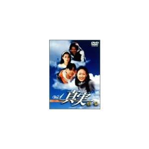 真実 DVD-BOX keihouse
