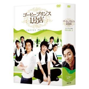 コーヒープリンス1号店 DVD-BOX II keihouse