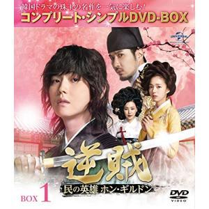 逆賊‐民の英雄ホン・ギルドン-BOX1 (全2BOX) (コンプリート・シンプルDVD-BOX5,000円シリーズ) (期間限定生産) keihouse