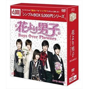 花より男子~Boys Over Flowers DVD-BOX2 <シンプルBOXシリーズ> keihouse