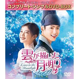 雲が描いた月明り BOX2 (全2BOX) (コンプリート・シンプルDVD-BOX5,000円シリーズ) (期間限定生産) keihouse