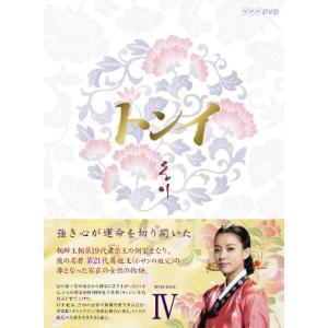 トンイ DVD-BOX IV keihouse