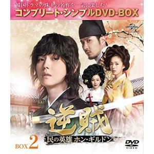 逆賊‐民の英雄ホン・ギルドン-BOX2 (全2BOX) (コンプリート・シンプルDVD-BOX5,000円シリーズ) (期間限定生産) keihouse