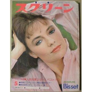 スクリーン表紙/ジャクリーン・ビセット 1975年5月号 [雑誌 keihouse