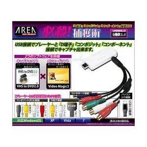AREA 必殺 捕獲術 USB接続ビデオキャプチャーケーブル D端子接続対応 SD-USB2CUP4の画像
