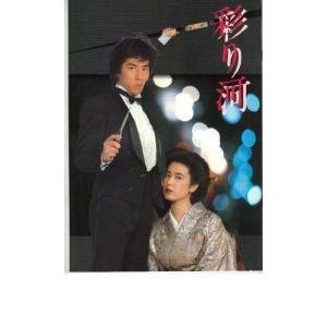 映画パンフレット 「彩り河」 出演 真田広之/名取裕子 keihouse