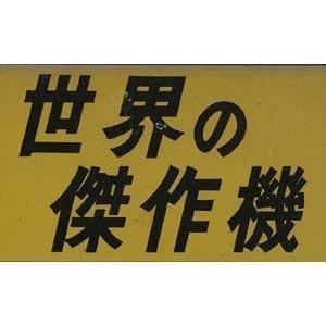 世界の傑作機 1981年 5月号 NO.125 特集= S-3 バイキング (中古) keihouse