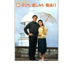 映画パンフレット 「新・喜びも悲しみも幾年月」 出演 加藤剛/大原麗子 keihouse