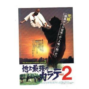 映画チラシ 「地上最強のカラテ2」監督 後藤秀司 監修 大山倍達 keihouse