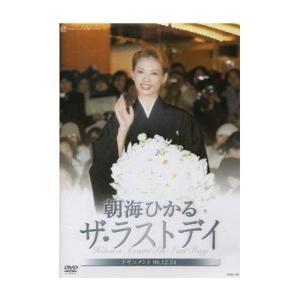 (中古品)朝海ひかる「ザ・ラストデイ」 [DVD]