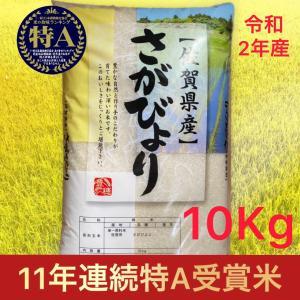 お米 米 さがびより10kg 11年連続特A受賞 5kg×2袋の画像