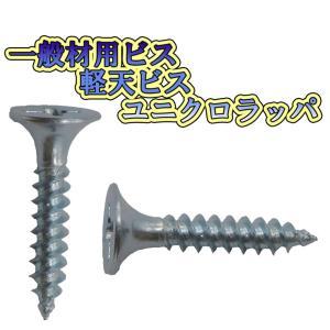 一般材用ビス 軽天ビス ユニクロラッパ3.5X22  20000本 ( 沖縄・離島 北海道の場合1ケースにつき¥2500かかります) keimotoss