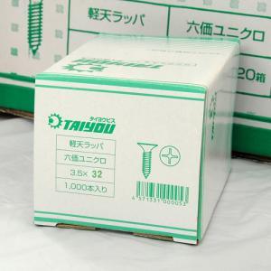 (大好評)JIS材対応ビス 軽天ビス ユニクロ ラッパ 3.5X32 10000本 keimotoss