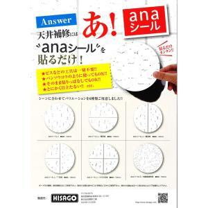 【anaシール】10枚セット keimotoss