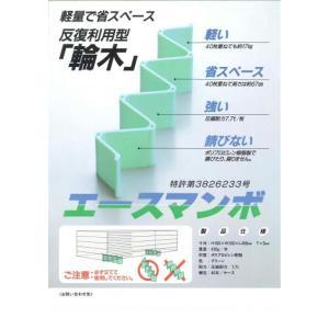 [送料無料]波板 輪木 エースマンボ 100X100X490 (りん木、枕木)(ボード、運搬、揚重)40個入り|keimotoss