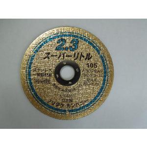 切断砥石 スーパーリトル 105X2.3X15mm 10枚 keimotoss