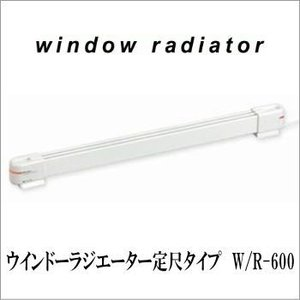 【代引き不可】ウインドーラジエーター定尺タイプ W/R-600|keinisyouji