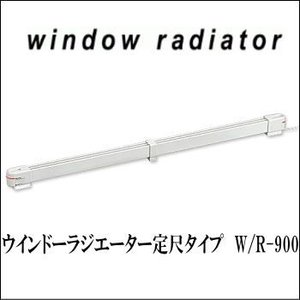 【代引き不可】ウインドーラジエーター定尺タイプ W/R-900|keinisyouji