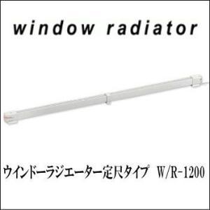 【代引き不可】ウインドーラジエーター定尺タイプ W/R-1200|keinisyouji